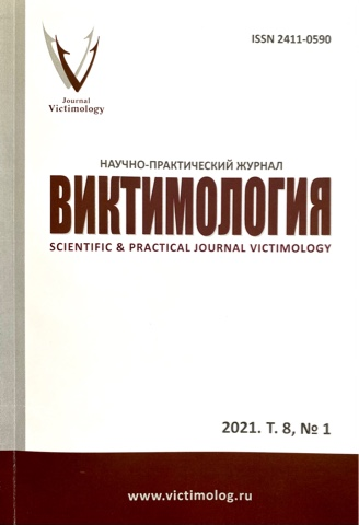Журнал Виктимология #1#2021