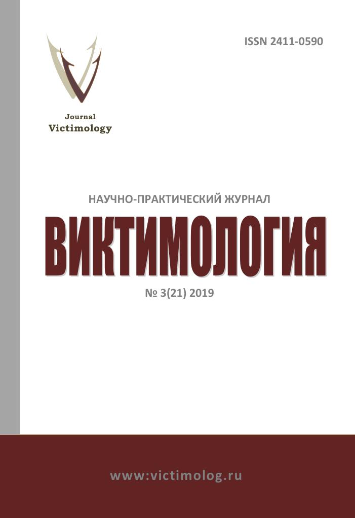журнал виктимология #3/2019