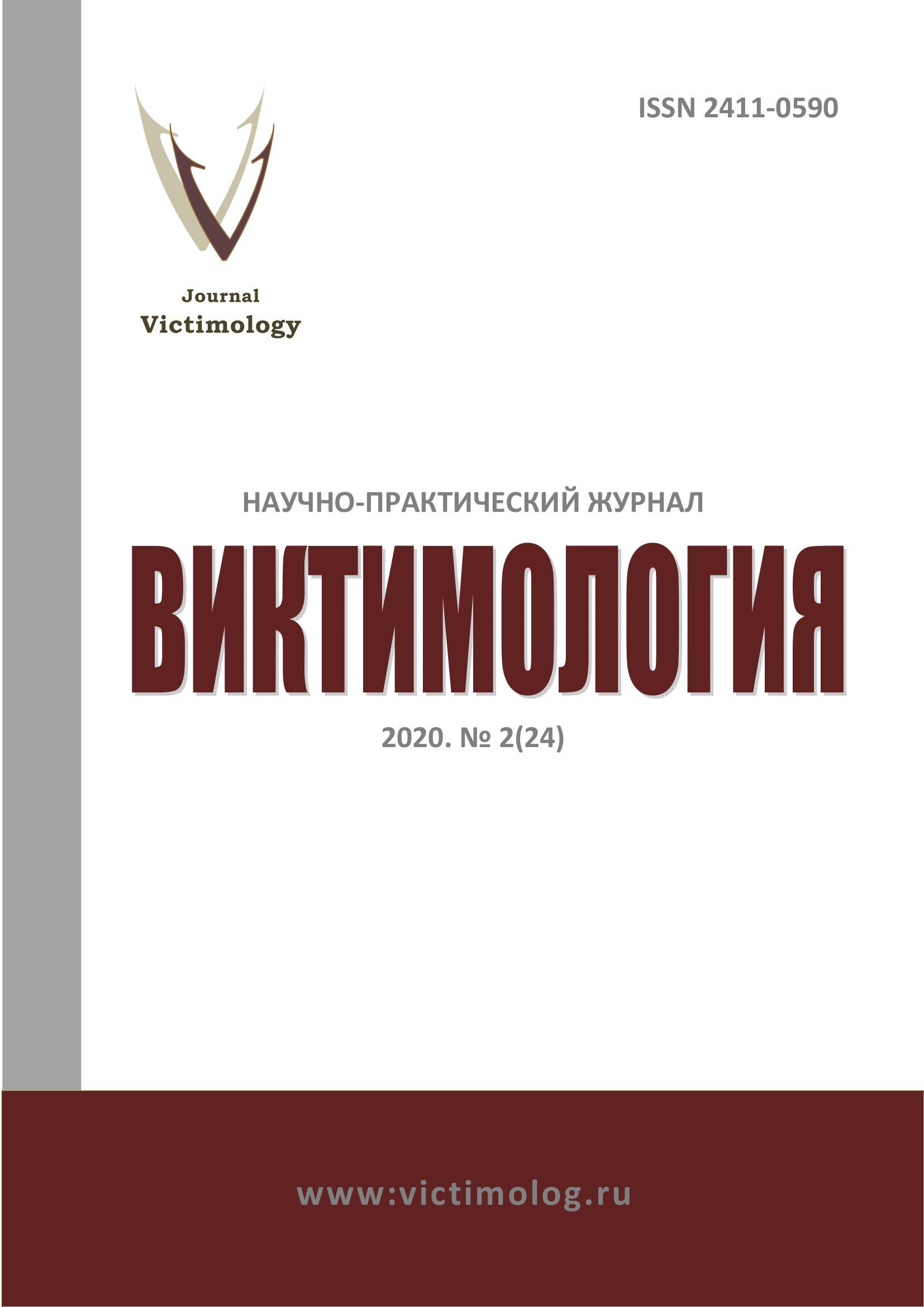 Журнал Виктимология №2/2020